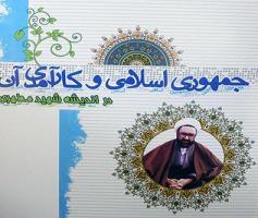 معرفی کتاب  جمهوری اسلامی و کارآمدی آن در اندیشه شهید مطهری
