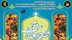 سومین دوره آموزشی مبانی اندیشه اسلامی ویژه طلاب برگزار می شود