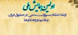 نخستین همایش ملی«ارتقاء نظام مسؤولیت مدنی در حقوق ایران چالشها و راهکارها»