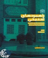 معرفی کتاب|تبیین راهبردهای امنیتی در سیاست خارجی جمهوری اسلامی