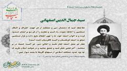 پوستر|انتقاد سید جمال الدین اصفهانی از نبود کالای ایرانی در بازار کشور
