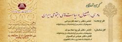 برگزاری کرسی ترویجی «مادری، اشتغال و سیاستهای اجتماعی ایران»