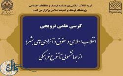 کرسی انقلاب اسلامی و حقوق و آزادیهای بشر، از جهانشمولی تا تنوع فرهنگی