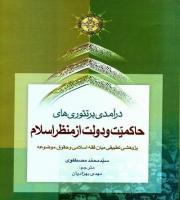 معرفی کتاب| درآمدی بر تئوریهای حاکمیت و دولت از منظر اسلام