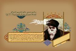 پرونده ویژه| حکم میرزای شیرازی و نهضت تحریم تنباکو