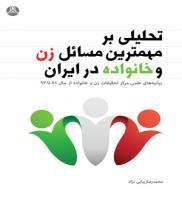 معرفی کتاب  تحلیلی بر مهمترین مسائل زن و خانواده در ایران