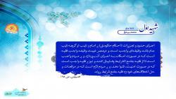 پوستر|اندیشه سیاسی شهید اول - 786 ه.ق