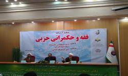 تبیین جایگاه حزب در نظام سیاسی شیعه مبتنی بر فقه قرارداد