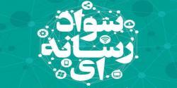 سواد رسانهای ابزاری برای رسیدن به تمدن نوین اسلامی است