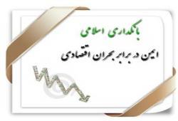 برتری بانکداری اسلامی در حل بحرانهای مالی