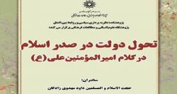 نشست «تحول دولت در صدر اسلام» برگزار می شود
