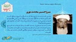 پوستر|لباسی که با کلمه طیبه لا اله الا الله ساخته شود کجا و قماشهای منحوسِ خارجه کجا؟!