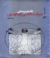 معرفی کتاب| نقدی بر مبانی معرفت شناسی اومانیستی