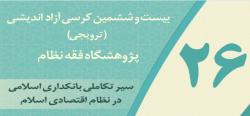کرسی علمی «سیر تکاملی بانکداری اسلامی در نظام اقتصادی اسلام»