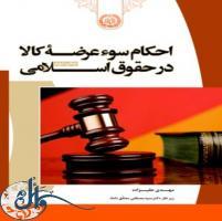 معرفی کتاب| نگاهی بر «احکام سوء عرضه کالا در حقوق اسلامی»