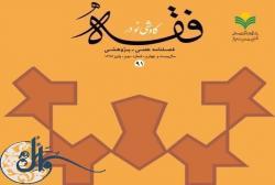 شماره ۹۱ فصلنامه علمی پژوهشی«کاوشی نو در فقه» منتشر شد