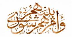 معرفی مقاله|شورا در اسلام و جایگاه مردم در نظام جمهوری اسلامی ایران