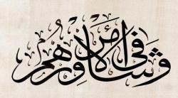 مقاله| اهمیت و جایگاه شورا درنظام اسلامی