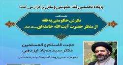 نشست «بررسی نگرش حکومتی به فقه از منظر حضرت آیتاللهالعظمی خامنهای» برگزار میشود