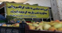 مجازات گرانفروشی در قانون تعزیرات حکومتی