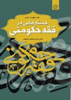 انتشار کتاب| «جستارهایی در فقه حکومتی» با رویکردی تمدنی