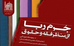 معرفی کتاب| خلاءهای قانونی مبارزه با رباخواری