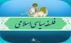 مقاله| نگاهی گذرا به فلسفه سیاسی اسلام