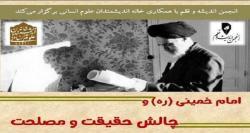 نشست «امام خمینی و چالش حقیقت و مصلحت» برگزار میشود