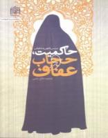 معرفی کتاب| بررسی فقهی و حقوقی حاکمیت، حجاب و عفاف