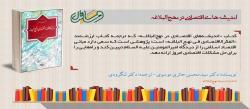 معرفی کتاب| اندیشه های اقتصادی در نهج البلاغه