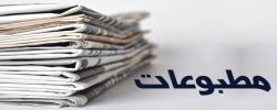 محدوده آزادی بیان نشریات و مطبوعات از نگاه قانون