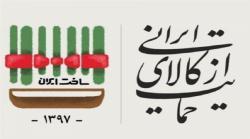 فراخوان طرحهای پژوهشی «حمایت از کالای ایرانی» اعلام شد