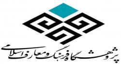 برپایی «خوانشی نوین از سرفصلهای درس انقلاب اسلامی»
