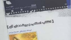چاپ یازدهم کتاب «انقلاب اسلامی و ریشههای آن» منتشر شد