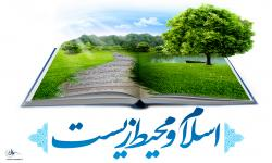 معرفی کتاب| مأخذشناسی محیط زیست در اسلام