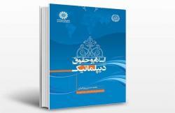 معرفی کتاب| «اسلام و حقوق دیپلماتیک»؛ نخستین اثر برگرفته از منابع اسلامی