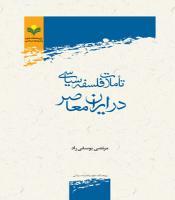 معرفی کتاب| تأملات فلسفه سیاسی در ایران معاصر