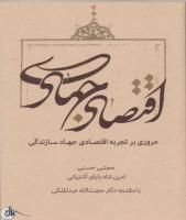 معرفی کتاب| اقتصاد جهادی مروری بر تجربه اقتصادی جهاد سازندگی