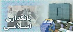 آمار، جوهری بر قلم تحلیل عملکرد بانکداری اسلامی