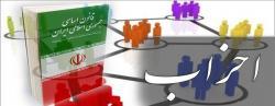 معرفی مقاله| نقش و جایگاه احزاب سیاسی در حکومت اسلامی