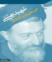 معرفی کتاب| گزیده ای از دیدگاه های شهید بهشتی