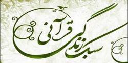 معرفی مقاله|زندگی طیبه از دیدگاه قرآن/ اعتقاد به مبدأ و معاد مهمترین مؤلفه سبک زندگی قرآنی است