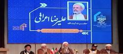 ظرفیت نرم افزاری تمدن اسلامی در فقه شیعه