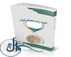 معرفی کتاب| بررسی بحران های زیست محیطی در ایران