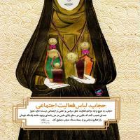 پوستر| حجاب، لباس فعالیت اجتماعی