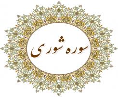 عدم دلالت آیه شوری نسبت به تعیین حاکم اسلامی