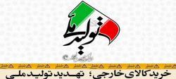 یادداشت|نقش امر به معروف در حمایت از کالای ایرانی