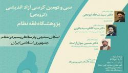 کرسی علمی «امکانسنجی پارلمانتاریسم در نظام جمهوری اسلامی ایران»