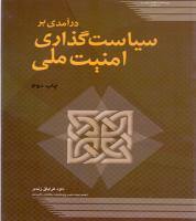 معرفی کتاب| سیاست گذاری امنیت ملی، شرایط و مولفه ها
