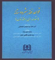 معرفی کتاب| جستجوی امنیت بین الملل از دریچه فقه بشردوستانه